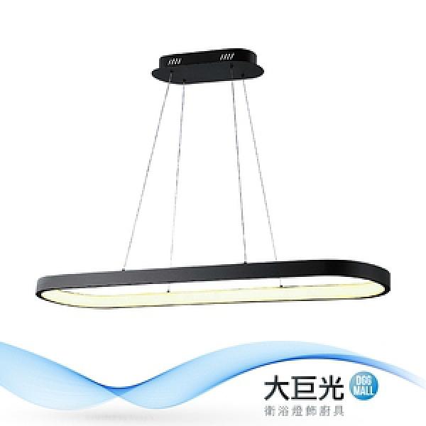 【大巨光】簡約風-附LED 108W 吊燈-大(ME-2211)