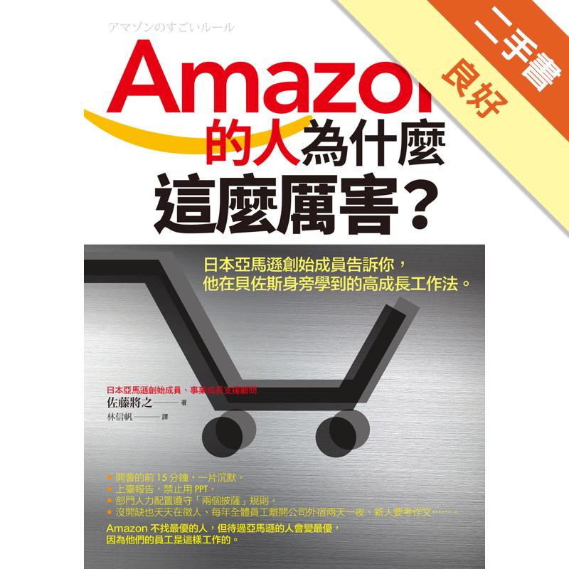Amazon的人為什麼這麼厲害?:日本亞馬遜創始成員告訴你,他在貝佐斯身旁學到的高成長工作法。[二手書_良好]1483
