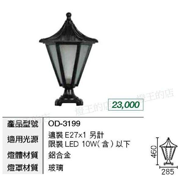 燈飾燈具【燈王的店】舞光 柱台燈 戶外燈具 戶外照明 OD-3199