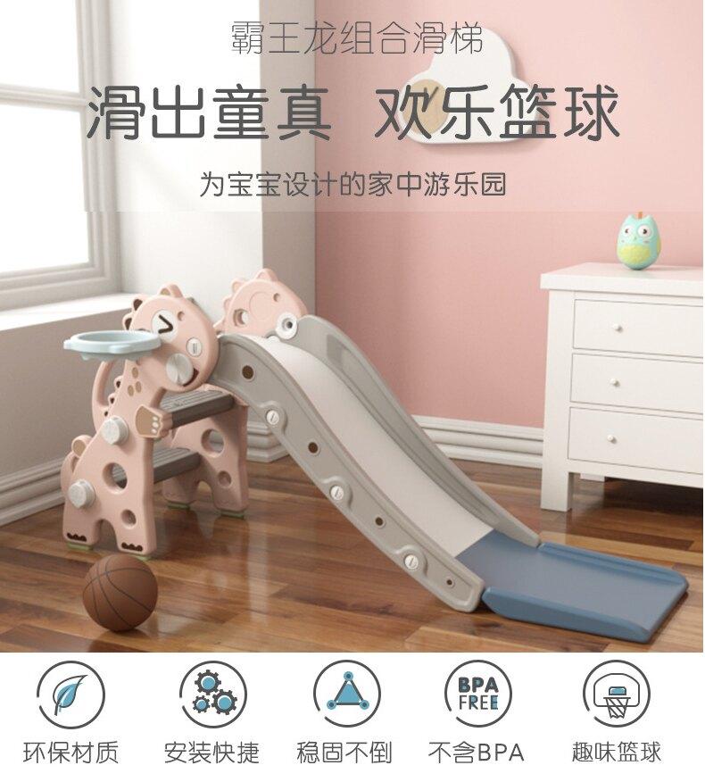 霸王龍兒童滑滑梯 兒童溜滑梯 家用多功能室內遊樂場 投籃套圈圈兒童節禮物 加厚加寬大型嬰兒玩具兒童玩具y255 愛尚優品 五折優惠
