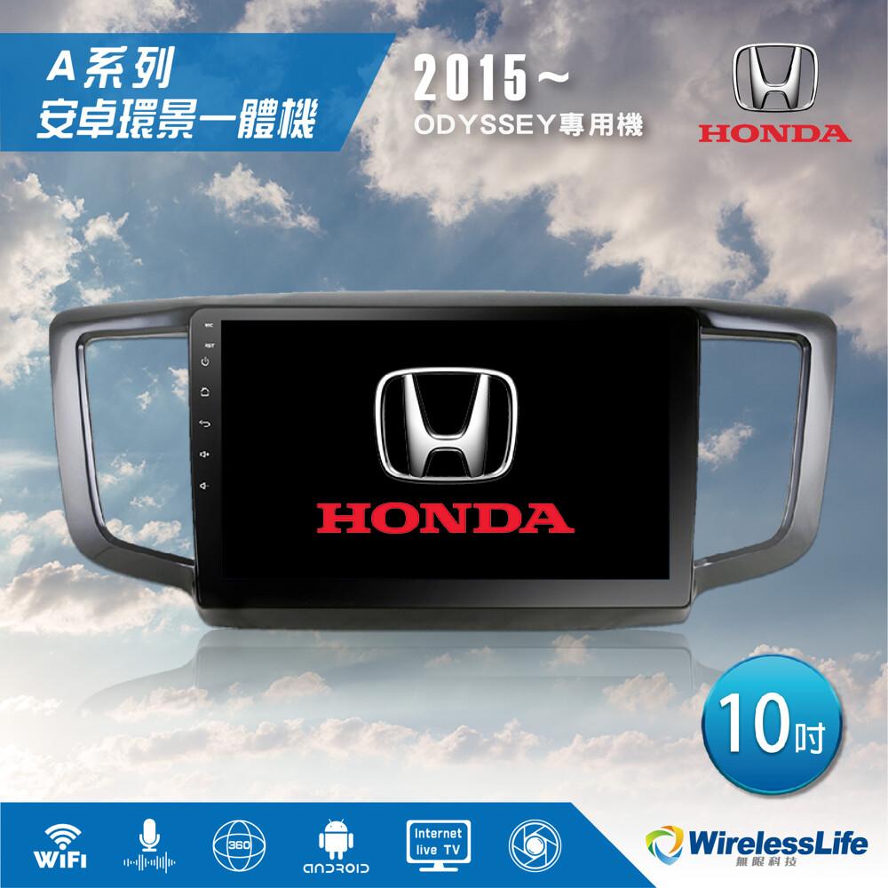 honda本田15 odyssey專用機 10吋 安卓環景一體機 3d環景行車紀錄器 無限科技