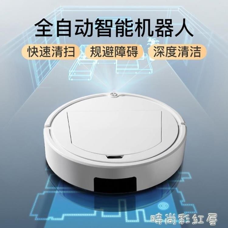 【618購物狂歡節】智能掃地機器人智能家用全自動吸塵器掃拖擦地一體機yh