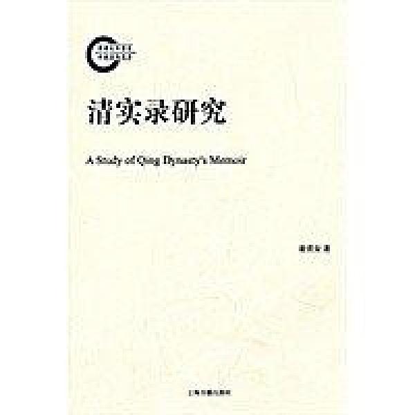 簡體書-十日到貨 R3YY【清實錄研究】 9787532568413 上海古籍出版社 作者:作者:謝貴安 著