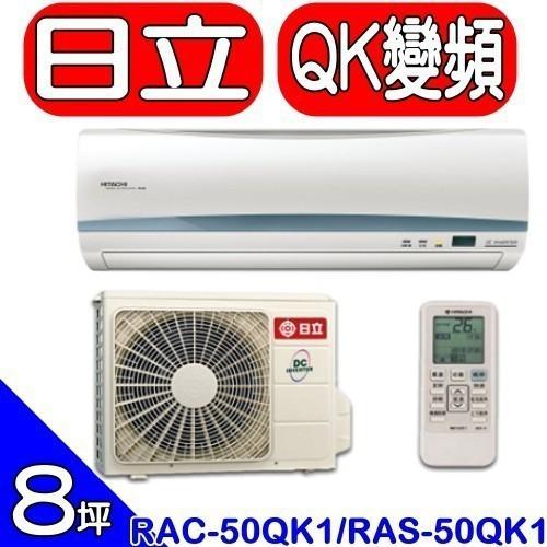 日立【RAC-50QK1/RAS-50QK1】《變頻》分離式冷氣 分12期0利率《可議價》