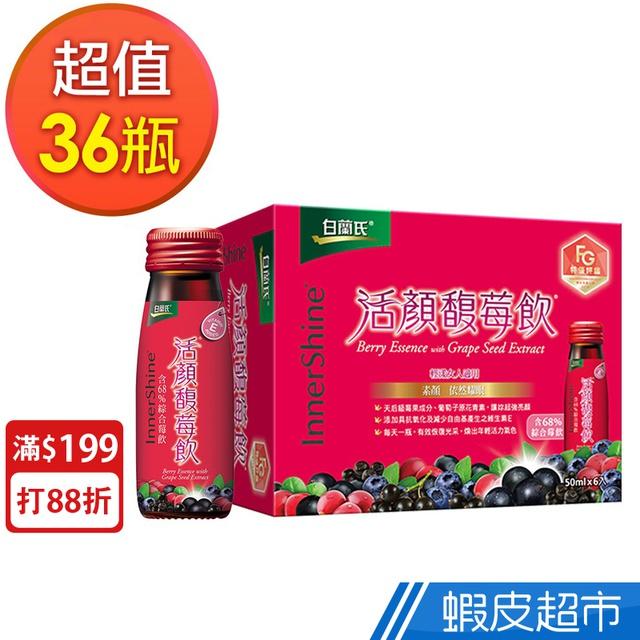 白蘭氏 活顏馥莓飲 36瓶組 6入裝x6組 50ml/瓶 原廠直營 FG特優 現貨 蝦皮直送