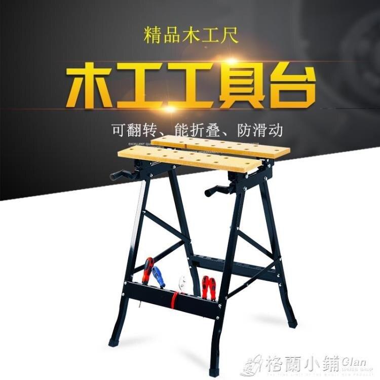 多功能摺疊倒裝木工工作台木工桌子台鋸便攜式木工鋸台裝修工具