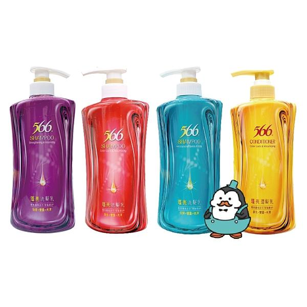 566 蓬亮洗髮乳 潤髮乳700g : 鎖色、去屑、強健