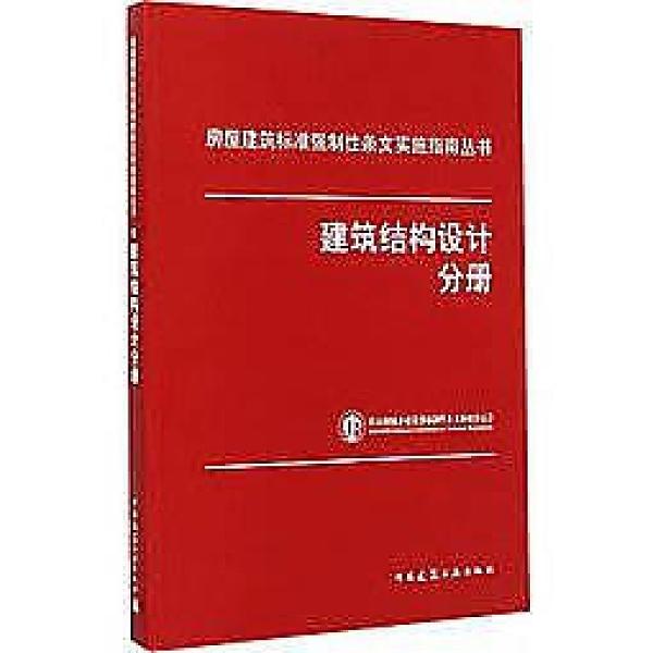 簡體書-十日到貨 R3Y【建築結構設計分冊】 9787112175734 中國建築工業出版社 作者:住房和城