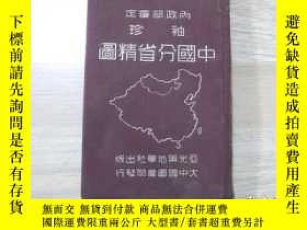 二手書博民逛書店袖珍罕見中國分省精圖Y8542 金擎宇等 亞光域地學社 出版1941