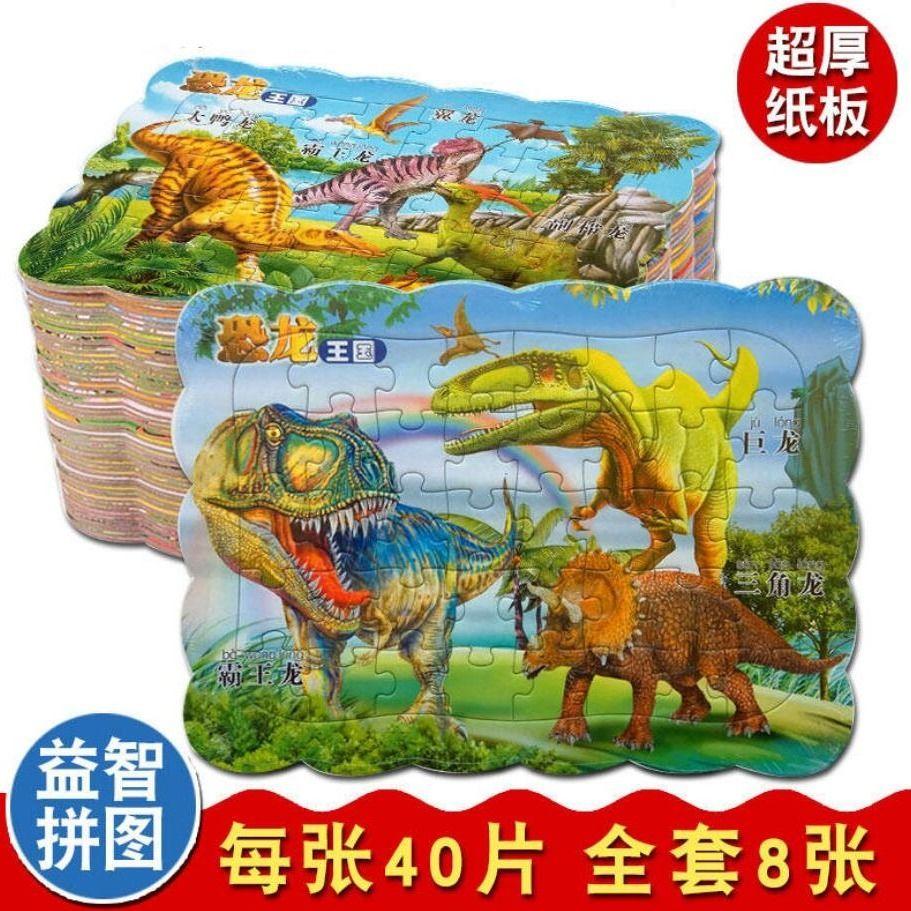 跨境熱賣兒童拼圖玩具恐龍拼圖奧特曼拼圖玩具男孩女孩益智紙質卡通拼圖板
