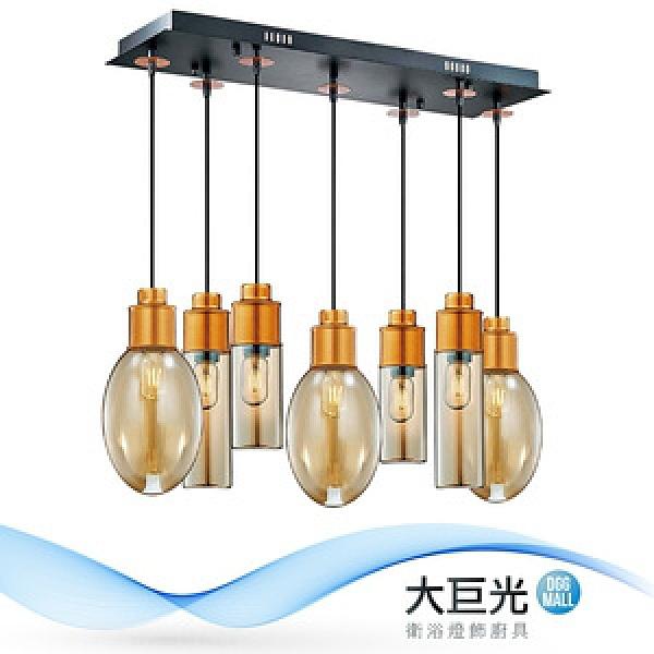 【大巨光】典雅風-E27 LED 4WX7_7吊燈-大ME-1831