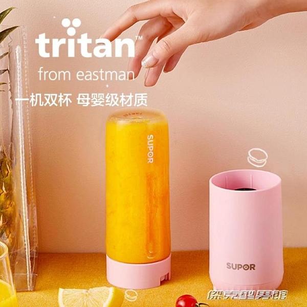 【快出】【免運】榨汁杯榨汁機家用全自動水果小型多功能迷你便攜式學生電動榨汁杯
