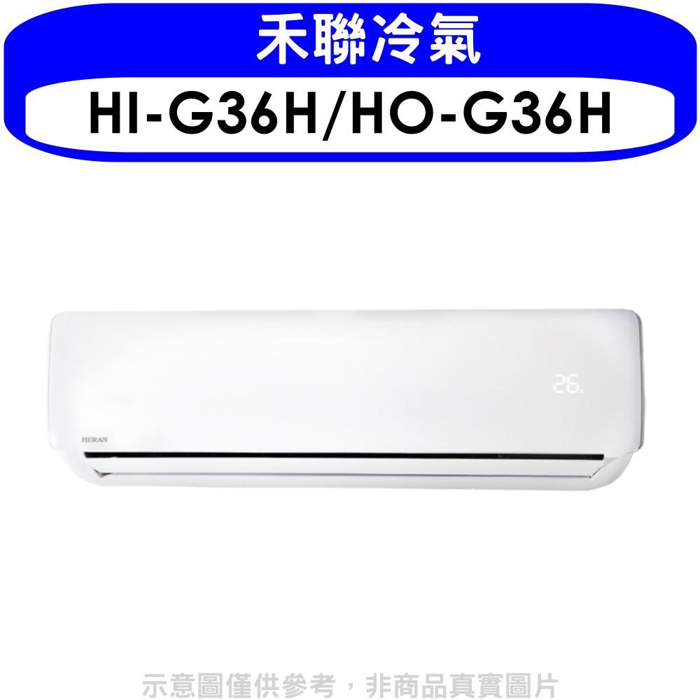 禾聯【HI-G36H/HO-G36H】《變頻》+《冷暖》分離式冷氣 分12期0利率《可議價》