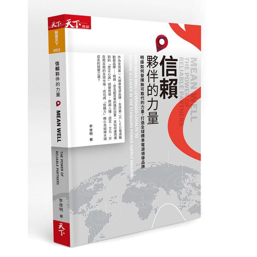 【天下雜誌】信賴夥伴的力量:明緯如何發揮無可取代的力量,打造全球標準電源領導品牌