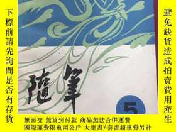 二手書博民逛書店罕見隨筆第五集Y190099