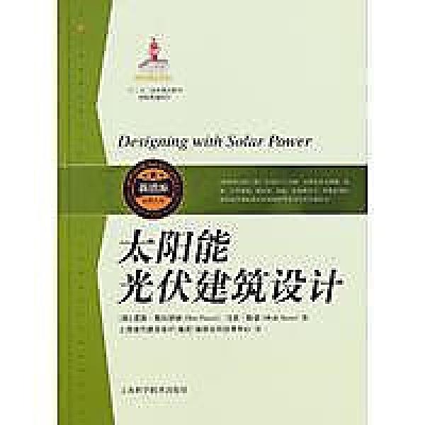 簡體書-十日到貨 R3YY【太陽能光伏建築設計】 9787547814772 上海科學技術出版社 作者:作者: