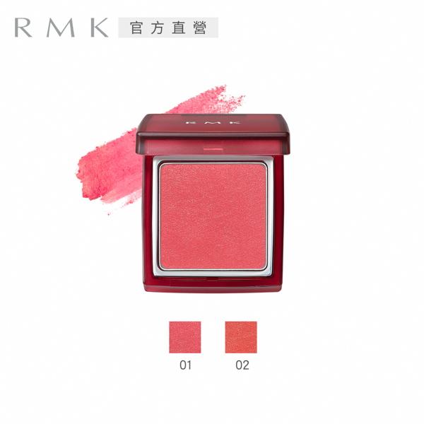 【RMK】浮世今時胭脂 1.7g