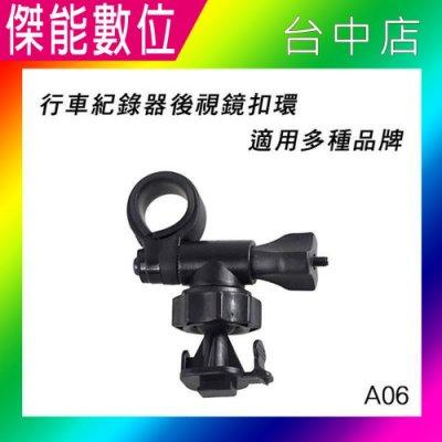 短軸 後視鏡支架 後視鏡扣環 行車記錄器 適用DOD LS475W LS375W LS500W LS370W A06