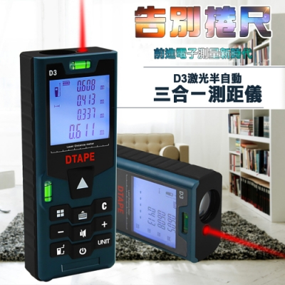 附贈電池【專業高精度雷射測距儀】 40M(可測坪數)紅外線測量儀 雷射測距儀 電子測距儀