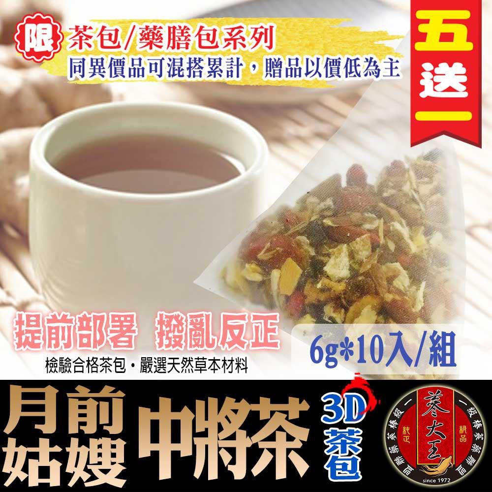 現貨/買5送1【月前姑嫂中將茶】(6gX10包/組) 把握關鍵/提前部署/月前順暢調理/沖泡茶包《蔘大王HD04》