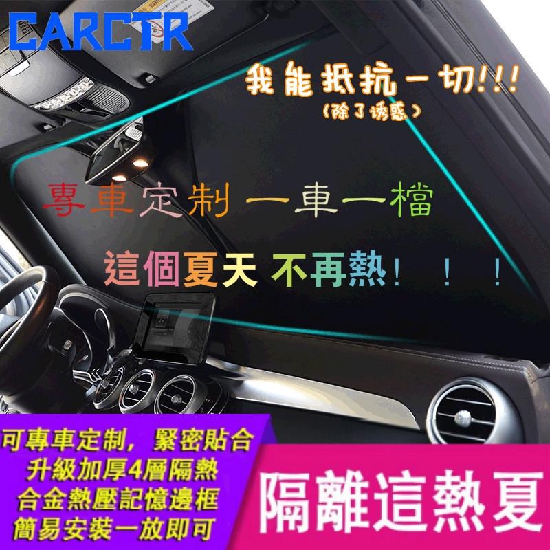 【CARCTR】 汽車隔熱 車窗遮陽 汽車防曬罩磁吸式汽車前擋風玻璃加厚升級遮陽隔熱避光罩擋風玻璃遮陽板現貨免運夏季必備
