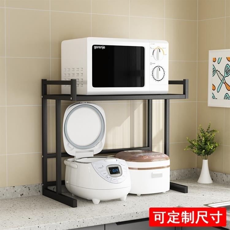 微波爐置物架 廚房電飯煲置物架微波爐烤箱鍋定制洗碗機消毒櫃廚具收納架子 交換禮物