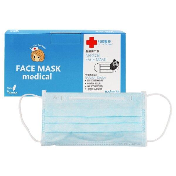 Lin Lian Bandages 利聯醫技 防護用口罩-水藍色(盒裝50入)【小三美日】成人口罩/醫療用口罩/MD雙鋼印◢D160791