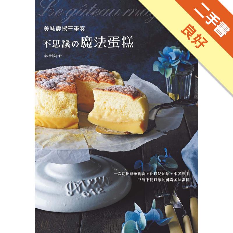 不思議の魔法蛋糕[二手書_良好]5147