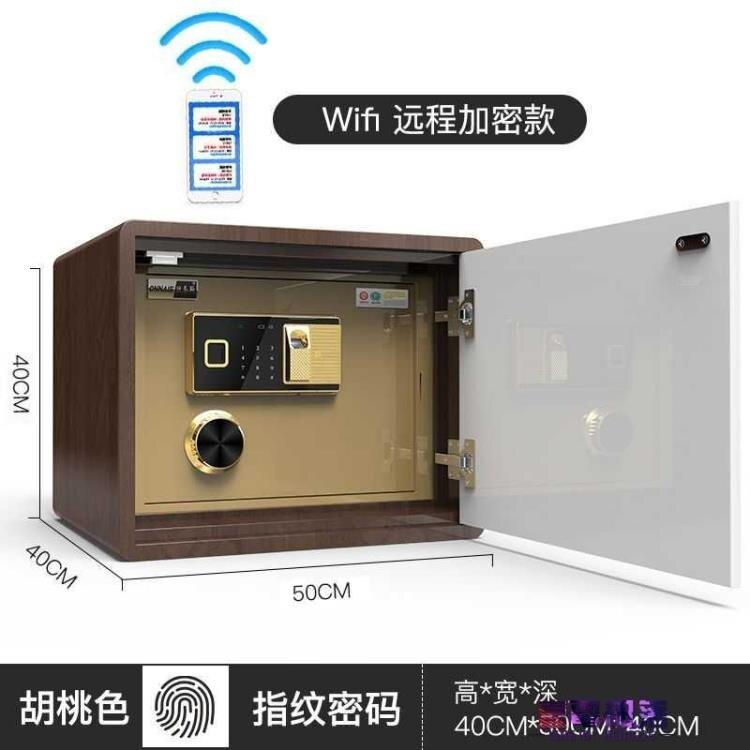 保險箱 保險櫃家用小型床頭櫃隱形指紋密碼保險箱防盜全鋼入墻辦公