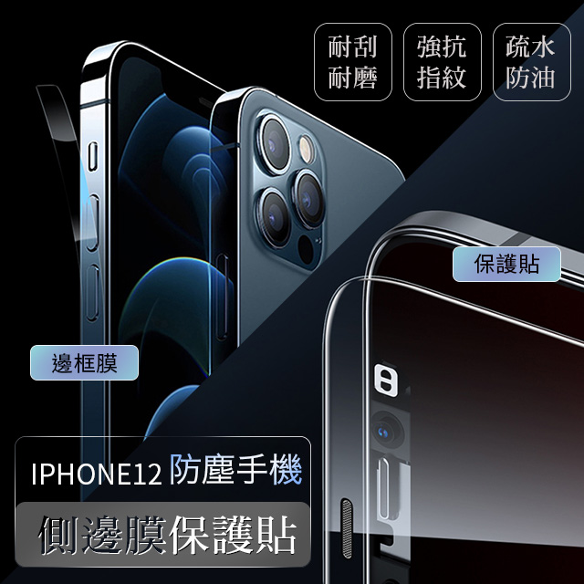 IPHONE12防塵保護貼 手機側邊膜 蘋果保護膜 鋼化玻璃膜 手機熒幕保護 手機膜 iphone12專用 蘋果 【17購】 A3508