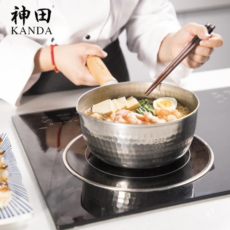 雪平鍋 日本原裝進口不銹鋼小鍋熱奶鍋小煮面小鍋子日式泡面鍋 母親節新品