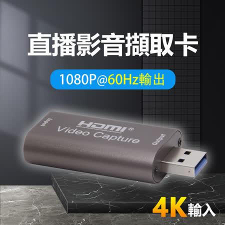 遊戲網路直播專用HDMI 4K影音擷取卡-輸出1080P@60Hz
