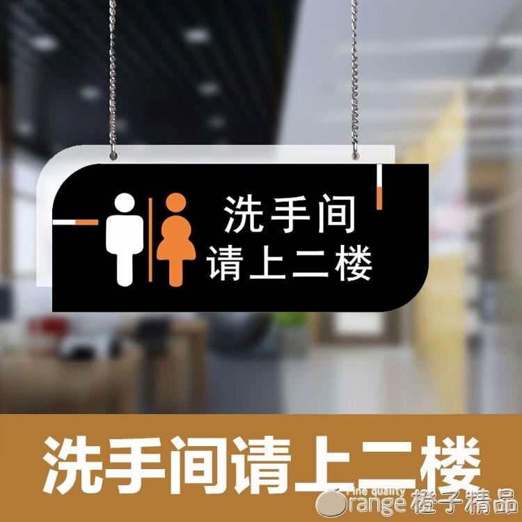 衛生間吊掛門牌掛牌洗手間請上二樓指示牌廁所大號帶箭頭指向標識