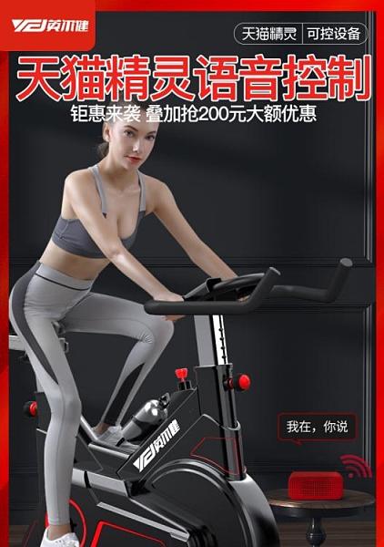 動感單車 英爾健磁控動感單車健身車家用超靜音室內減肥腳踏運動自行車器材 風馳
