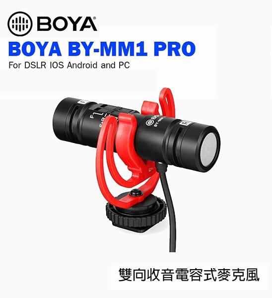 黑熊數位 BOYA BY-MM1 Pro 雙向收音麥克風 電容式 通用型 心形指向 手機 相機 電腦 錄影 錄音 收音