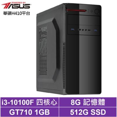 華碩H410平台[北風弓兵]i3四核GT710獨顯電玩機