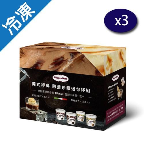 哈根達斯奢寵義式冰淇淋迷你杯四入/盒X3【愛買冷凍】