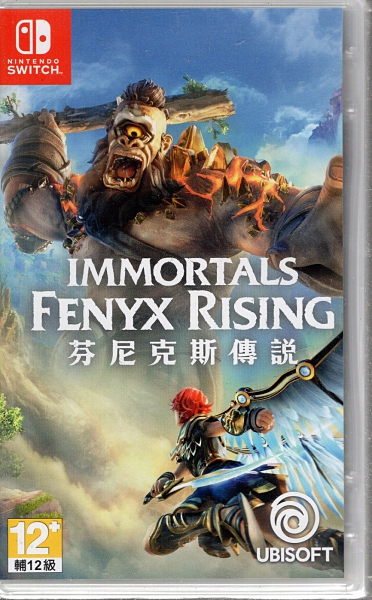 現貨 Switch遊戲NS 芬尼克斯傳說 Immortals 眾神與怪獸 中文版【玩樂小熊】