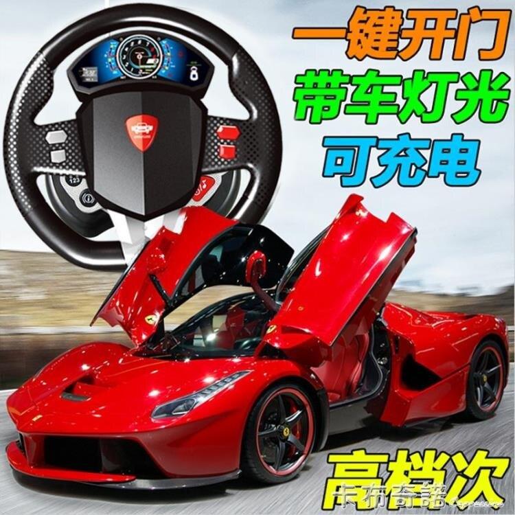 夯貨折扣!超大型遙控汽車可開門方向盤充電動遙控賽車男孩兒童玩具跑車模型