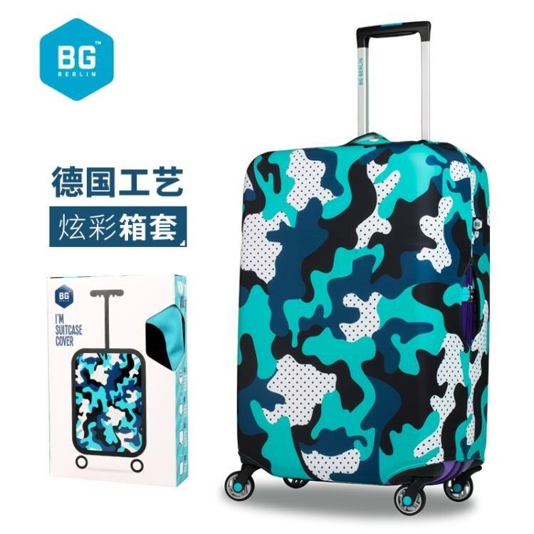 BG個性行李箱保護套防水耐磨加厚箱套28寸彈力旅行箱罩迷彩箱子套syh