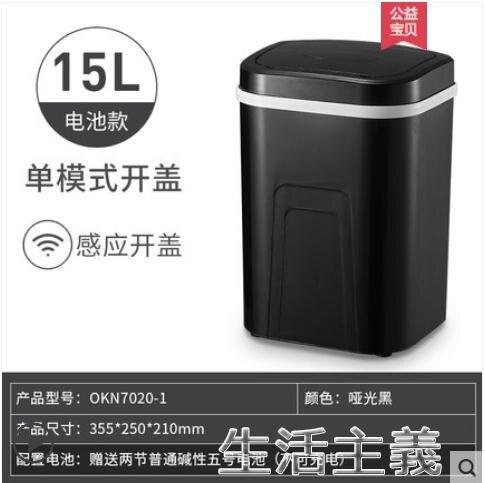 垃圾桶 OKNE/歐卡耐感應垃圾桶家用客廳衛生間自動智慧創意廁所廚房帶蓋 【居家家】