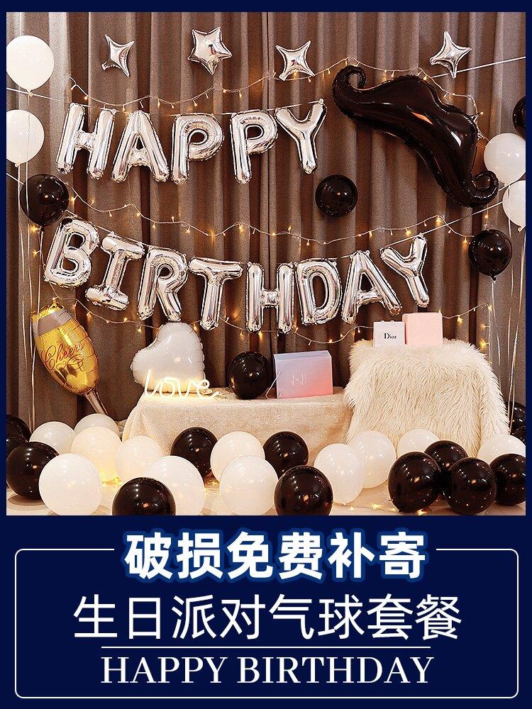 周歲生日裝飾場景布置快樂氣球派對裝飾品寶寶兒童背景墻女孩男生