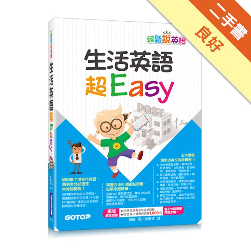 輕鬆說英語:生活英語超Easy[二手書_良好]4887