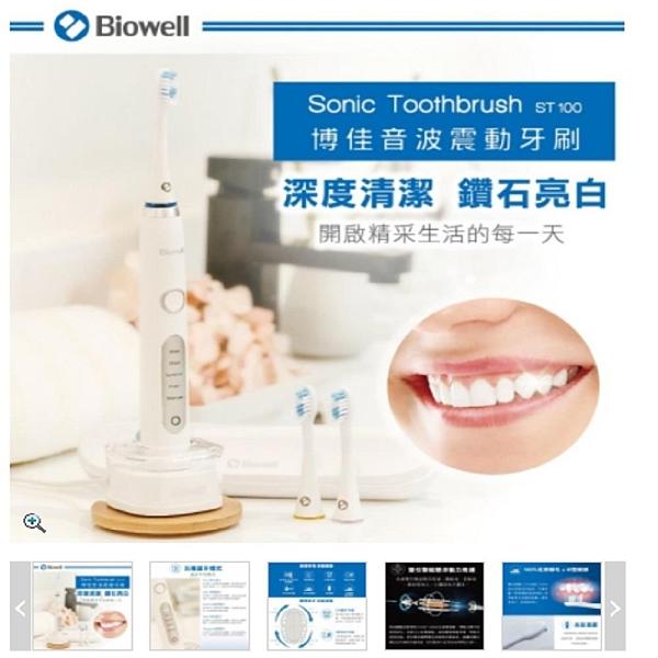 【南紡購物中心】Biowell 博佳 ST 100 音波震動牙刷
