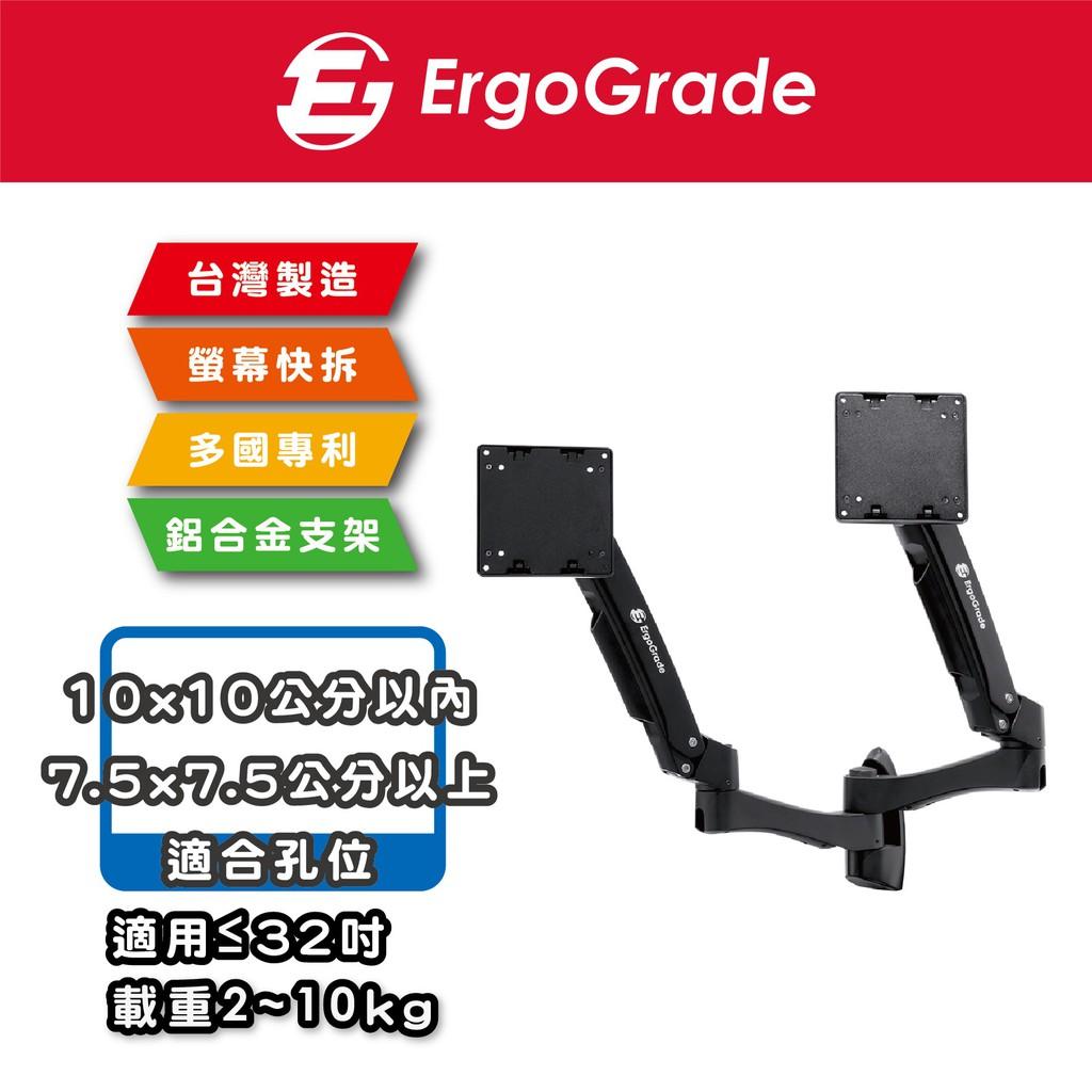 ErgoGrade 快拆式鋁合金四旋臂互動壁掛式雙螢幕支架 電腦螢幕架 電腦架 螢幕支架 壁掛架 (EGATW40Q)