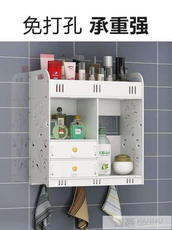 免打孔衛生間置物架浴室收納盒櫃廁所洗漱台牆上壁掛毛巾整理架子YTL