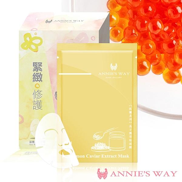 Annie,s Way 安妮絲薇 魚子醬萃取隱形面膜 10片/盒