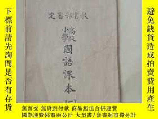 二手書博民逛書店罕見教育部審定高級小學國語課本(一)Y244695 出版1946