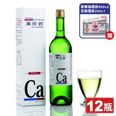 (12瓶)藤田鈣液劑 750mlX12瓶 加贈1200禮券 (專利AA鈣、胺基酸螯合鈣)  專品藥局 【2008225】