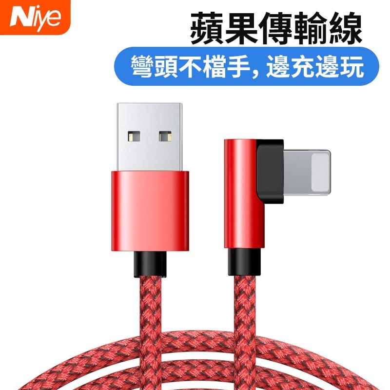 Niye耐也 彎頭iPhone12傳輸線 手機 加長 快充沖電 正品閃充 適用蘋果6s 7plus 8 x xr 11